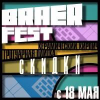 Акция BRAER FEST